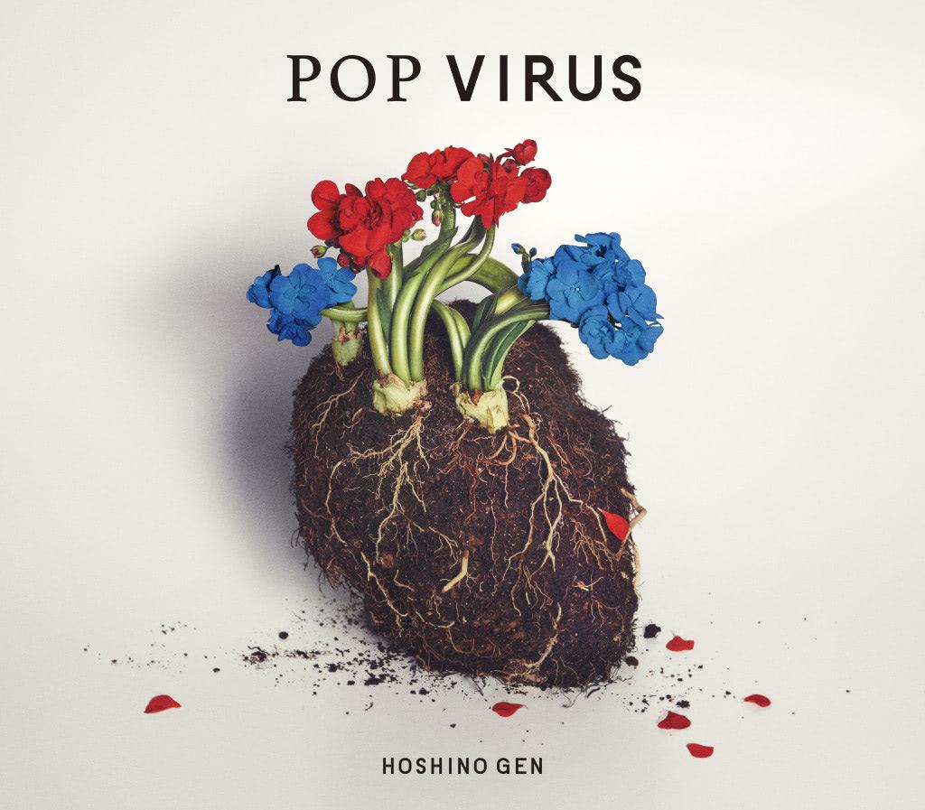 星野源 『POP VIRUS』